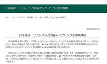 日本通信、ソフトバンク回線でテザリング提供開始―追加料金なし