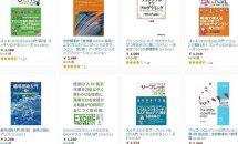 4/26まで、アマゾン/Kindleストアで【30%~50%OFF】春のプログラミング書フェア開催中 #電子書籍