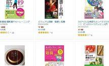 5/13まで、アマゾン/Kindleストアで【全品400円以下】春の実用書フェア開催中 #電子書籍