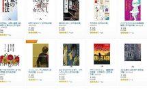 4/26まで、アマゾン/Kindleストアで【50%OFF以上多数】幻冬舎文庫のはるまつり開催中 #電子書籍