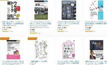 本日4/26終了、アマゾン/Kindleストアで『インプレスグループ出版社の売れ筋タイトル 50%OFFセール』開催中 #電子書籍