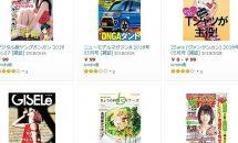 5/10まで、Kindleストアで3000タイトル以上が対象『GWフェア 雑誌99円』開催中 #電子書籍
