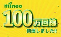 mineoが応募者全員に1GBプレゼント、抽選で割引も/100万回線突破キャンペーン発表