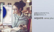 シャープ、SIMフリー『AQUOS sense plus』発表/おサイフケータイ・防水などスペック
