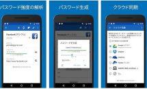 通常650円の『パスワード マネージャー SafeInCloud Pro』が430円ほか、Androidアプリ値下げセール 2018/5/11
