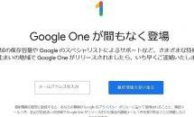 Googleドライブ有料サービスが『Google One』として誕生、料金プラン