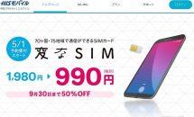 H.I.S.Mobile、海外旅行向け「変なSIM」の発売日は7/1に/先行予約開始・対応国