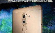 Huawei Honor 6Xが1.7万円に値下げ他、GearBestで『FLASH SALE』開催中