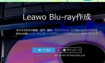 5/13まで40%OFF、ブルーレイ/DVD作成ソフト『Leawo Blu-ray作成』などがセール/試用レビュー