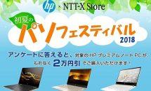 NTT-X Store、12.3型2in1『Spectre X2』など2万円引き「初夏のパソフェスティバル2018」開催中