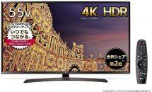 (終了)5/19限り、レビュー143件の『LG 55V型 4K 液晶テレビ』が特選商品など値下げ中―Amazonタイムセール