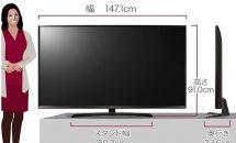 (終了)5/20限り、LG 65V型 4K 液晶テレビが特選商品など値下げ中―Amazonタイムセール