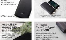 発売記念1000円OFF、PD45W対応モバイルバッテリー『cheero Power Deluxe 20100mAh』販売開始