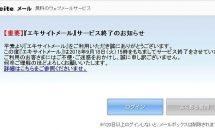 老舗メールサービス「エキサイトメール」、9月に提供終了を発表