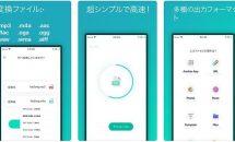 通常360円の動画・音楽ファイルを変換『Convert Audio』などが無料に、iOSアプリ値下げ情報 2018/5/1