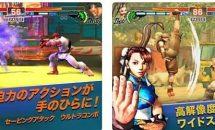 通常600円の格闘ゲーム『ストリートファイターIV』が240円に他、iOSアプリ値下げ情報 2018/5/11