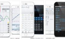 通常360円の各国で高評価な電卓『Calculator ∞』が130円など、iOSアプリ値下げ情報 2018/5/13