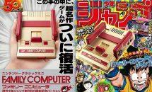 ファミコンミニ 少年ジャンプ創刊50周年記念バージョン、Josin webショップで抽選受付中