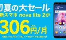 楽天モバイル、Huawei nova lite 2が一括6800円など14機種が対象/初夏の大セール開催中
