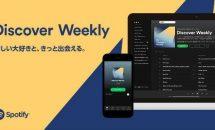 Spotify、週明けに好みの知らない曲たちを『Discover Weekly』提供開始
