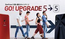 ASUS ZenFone 5 買い替えキャンペーン開始、旧モデルの下取りなし不要:7/31まで