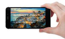 コヴィア、DSDS対応5インチ『FLEAZ BEAT (CP-W5)』発表/価格・スペック・発売日