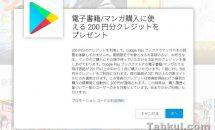 Google Playで200円分クレジットをプレゼント中/電子書籍とマンガ購入に使える
