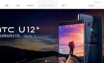 『HTC U12+』日本発表は6月27日に決定、イベント参加も募集中