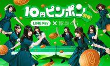 LINE、10円送金でマックとローソン計4商品が無料になる「10円ピンポン」開始/欅坂46の限定動画も