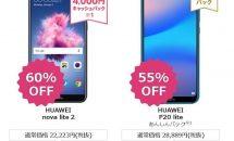 早くもHuawei P20 liteが13000円に値下げ、NifMoで最大60%OFFセール開催中