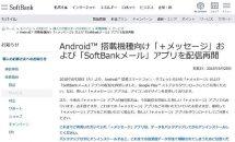 ソフトバンク、Android向け「+メッセージ」(プラスメッセージ)と「SoftBankメール」配信再開