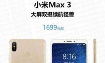 6.99型Xiaomi Mi Max 3の価格・スペック画像リーク、RAM6GB+128GBで3万円以下に