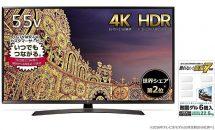 (終了)6/3限り、LG 55V型4K液晶テレビが特選商品で値下げ中―Amazonタイムセール