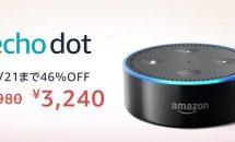 スマートスピーカー「echo dot」が大幅値下げセール実施、6/21まで46%OFFに