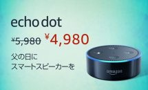 Amazon Echo Dotが父の日セールで1000円OFFに、6/17まで