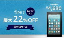 7型『Fire タブレット』が最大21%OFFに、父の日セール開催中 6/14~6/17