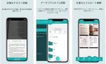 通常360円のスキャナアプリ『WorldScan Pro』などが無料に、iOSアプリ値下げ情報 2018/6/5