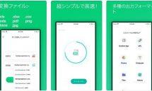 通常360円のxls系ファイルをjpg等に変換『スプレッドシートコンバーター』などが無料に、iOSアプリ値下げ情報 2018/6/6