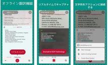 通常600円の定番リアルタイム翻訳カメラ『TextGrabber 6』や『マルチストップウォッチ』が無料に、iOSアプリ値下げ情報 2018/6/8