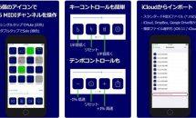 通常480円のMIDIプレイヤー『bismark m16』などが無料に、iOSアプリ値下げ情報 2018/6/13
