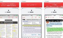 通常600円の『PDF Pro 2 – 究極のPDFアプリ』などが無料に、iOSアプリ値下げ情報 2018/6/19