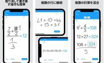 通常240円の高度な手書き認識を計算に『MyScript Calculator』などが無料に、iOSアプリ値下げ情報 2018/6/24