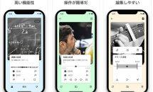 通常600円の音声・画像・タグでメモ『ボイス-メモ』などが無料に、iOSアプリ値下げ情報 2018/6/29