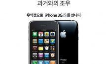 iPhone 3GSが韓国で発売!!9年前のスマートフォン・価格
