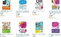 6/14まで50%ポイント還元、Kindleストアで『すばる舎 学び・成長・成功本キャンペーン』開催中 #電子書籍