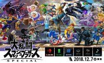 任天堂、「大乱闘スマッシュブラザーズ SPECIAL」と全キャラ動画を発表/発売日・価格