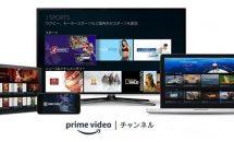Amazon Prime Videoチャンネルが日本上陸、有料チャンネルを月額216円~