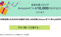 本日終了:Amazon Music、聴くだけでギフト券1万円あたるキャンペーン実施中/1日1回まで応募可