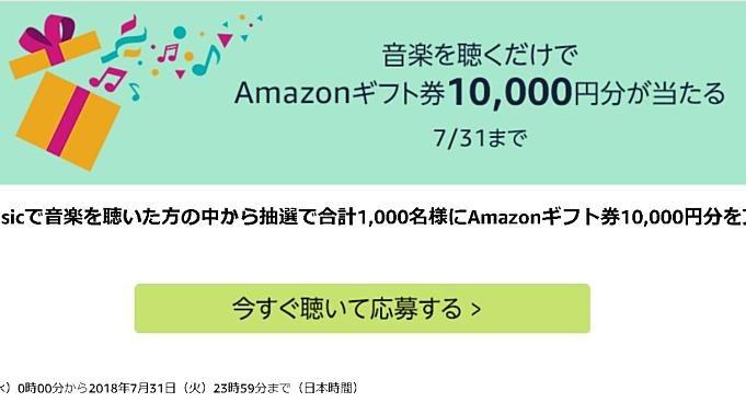 Amazon-Music-sale-20180719