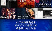 通常23万円が99%OFFに、商用可プロ仕様8フォント収録『デザインで差がつく 日本語フォント集』が2週間セール中